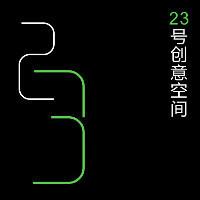 23号创意空间