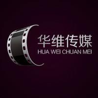 湖南华维文化传媒有限公司
