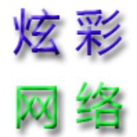 炫彩网络-网站建设