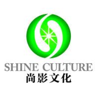 尚影文化Shine Cultuer