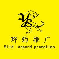 野豹推广旗舰店