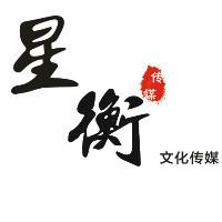 深圳星衡传媒
