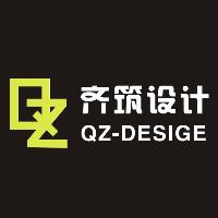 深圳市齐筑设计
