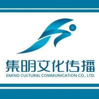 广州集明文化传播有限公司