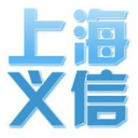 上海义信电子商务