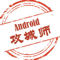 Android攻城师