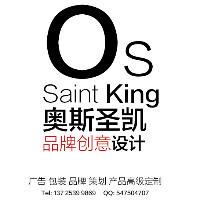 奥斯圣凯 品牌 广告 设计