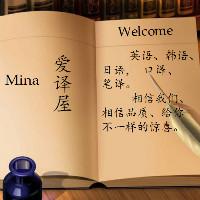 Mina爱译屋