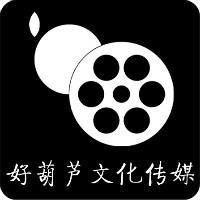 好葫芦文化传媒