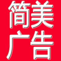 郑州简美广告有限公司