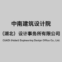 中南建筑设计院(湖北)设计事务所有限公司