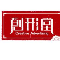 创形堂广告策划