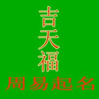 吉天福周易起名