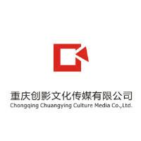 重庆创影文化传媒