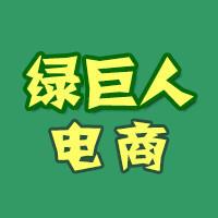 绿巨人电商