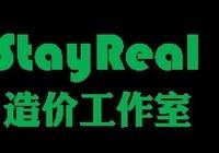 StayReal造价工作室