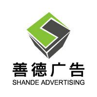 沈阳市善德广告有限公司