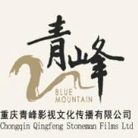 重庆青峰影视文化