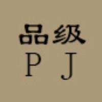 PJ设计所