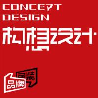 构想品牌设计