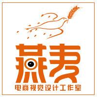 燕麦电商视觉设计工作室
