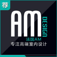 法国AM首席设计