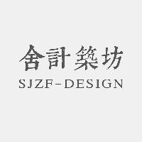 上海舍計築坊工作室