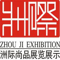 洲际尚品展览展示