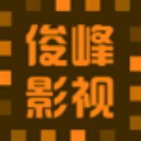 俊峰影视12