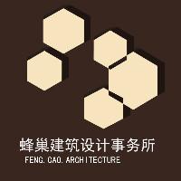 蜂巢建筑设计事务所