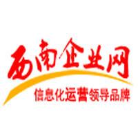 重庆西南企业网