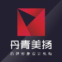 丹青美扬品牌设计