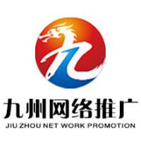 九州网络推广