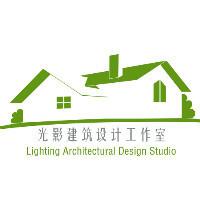 光影建筑设计工作室