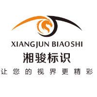 湘骏标识公司