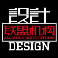 设计联盟机构