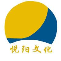 大连悦阳文化传播有限公司