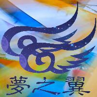 梦之翼创意设计