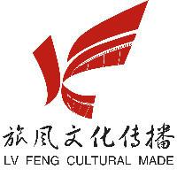 郑州旅风文化传播