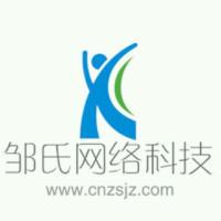 珠海做网站的公司珠海邹氏网络科技有限公司