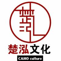 重庆楚泓文化传播有限公司