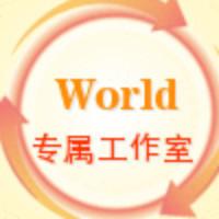 world专属