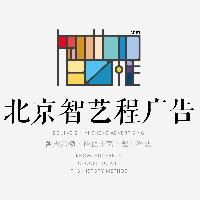 北京智艺程广告