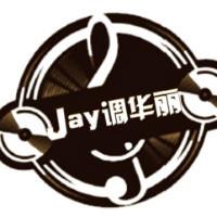 Jay华丽Z少