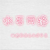 重庆水石网络科技有限公司