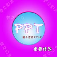 ppt梦想店
