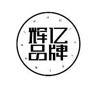 腾辉品牌策划设计