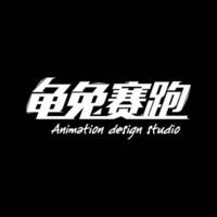 龟兔赛跑动画设计工作室