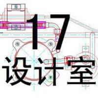 十七号设计室