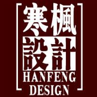 寒枫空间设计顾问机构